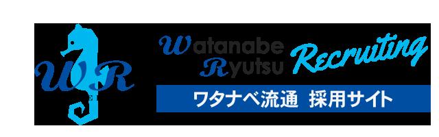 株式会社ワタナベ流通 採用サイト