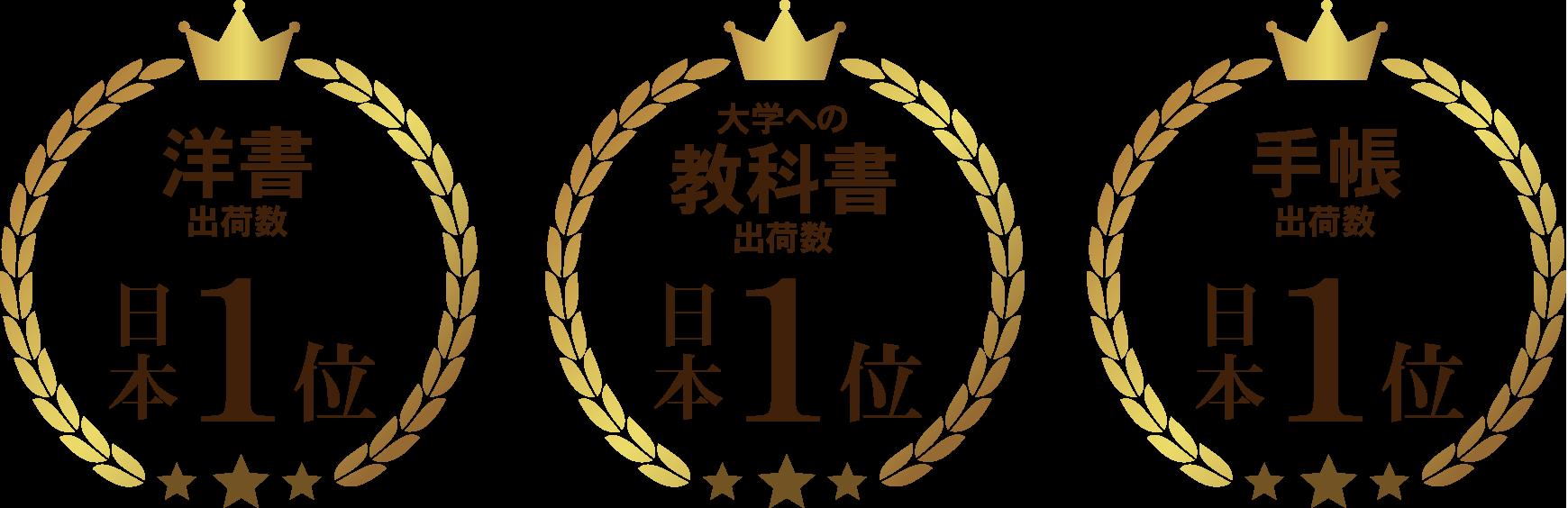 ワタナベ流通 3つの日本一